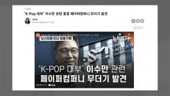"""뉴스타파 """"이수만 해외재산은닉 의혹""""...SM """"부친이 적법 설립"""""""