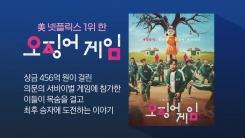 [이슈인사이드] K-문화 열풍 이끄는 BTS·오징어 게임, 인기 비결은?