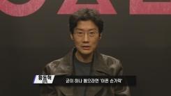"""'오징어 게임' 황동혁 감독 """"가장 애정 가는 작품은..."""""""