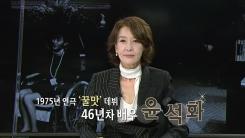 """[5min] 윤석화 """"연극은 나의 '자화상'...더 뜨겁게 꿈꿀 것"""""""