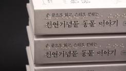 손흥민·송중기가 설명한 천연기념물 점자책 맹학교에 배포