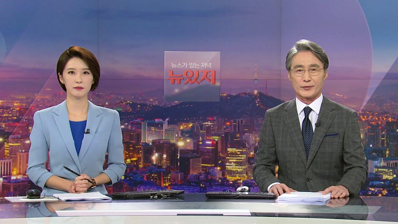 뉴스가 있는 저녁 10월 08일 19:18 ~ 20:30