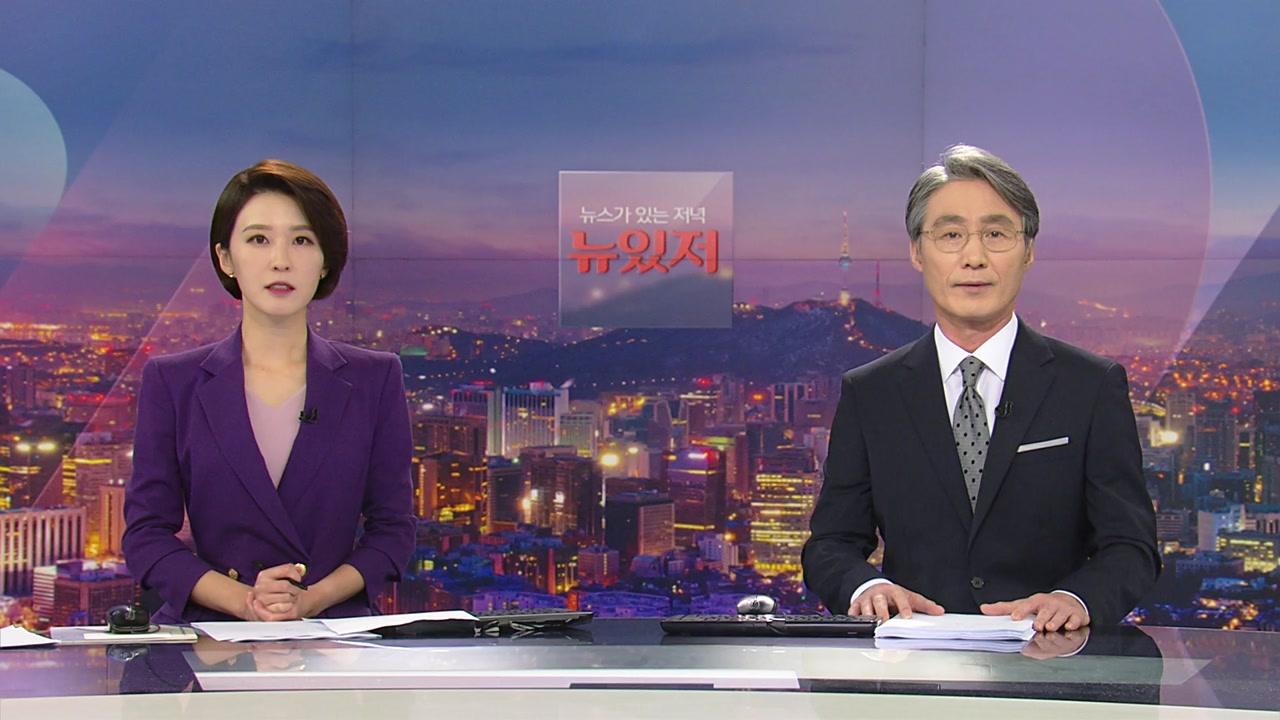 뉴스가 있는 저녁 10월 11일 19:18 ~ 20:31