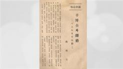"""정비석 소설 '자유부인' 시험작 발굴...""""설정·내용 유사"""""""