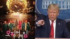 """'오징어 게임' 감독 """"극 중 부자 VIP들, 트럼프와 닮아"""""""