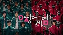 '오징어 게임' 1억천만 구독자 시청...역대 최고 흥행