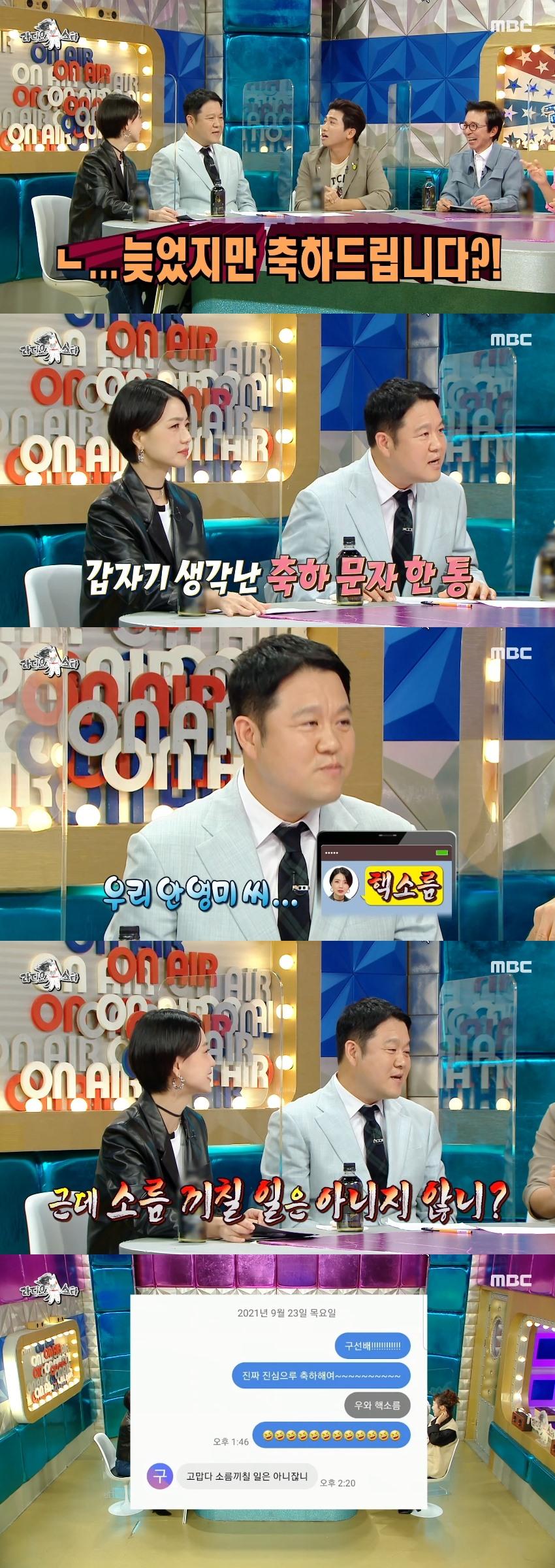 """김구라 """"득남 축하 메시지 받아…안영미 '핵소름'이라고"""" ('라디오스타')"""