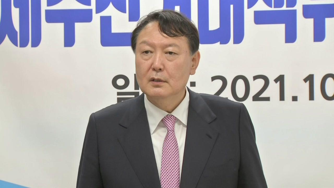 윤석열 '정신머리' 발언에 경쟁 주자들 맹비난