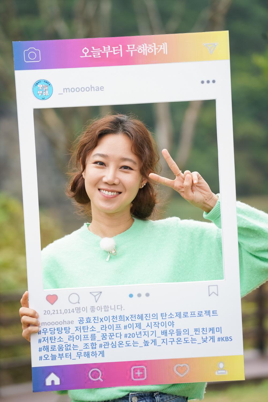 """'오늘 무해' 공효진 """"첫 예능 기획, 가장 힘든 건 더위"""""""