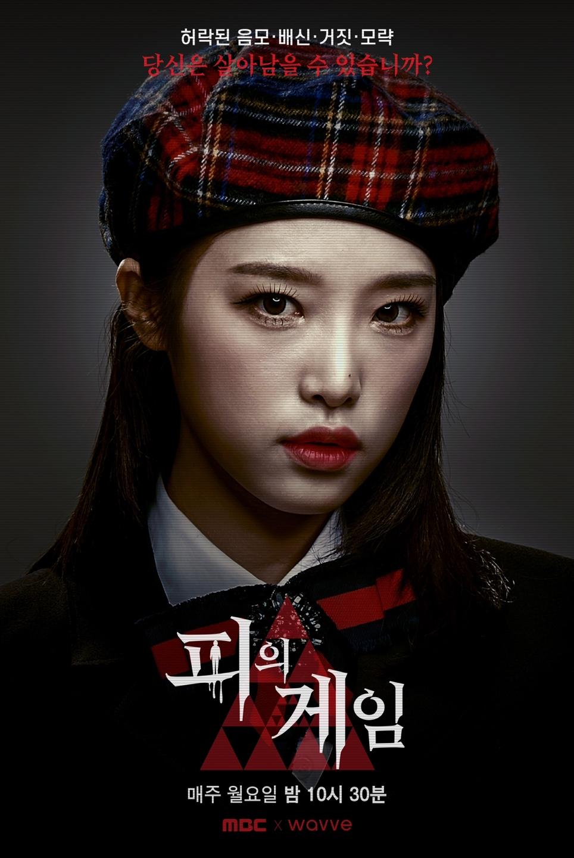최예나, MBC 새 예능 '피의 게임' MC 발탁
