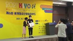 코로나 속 청소년의 발명 아이디어도 '건강·환경'