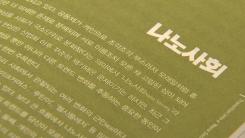 """""""내년 트렌드는 '나노사회'...X세대를 주목하라"""""""