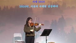 2050년 서울...기후 변화로 파괴된 계절을 음악으로 그려내다