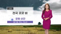 [날씨] 내일 전국 곳곳 비...강원 산간 '첫눈' 가능성
