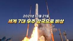 [영상] 세계 7대 우주 강국으로 비상