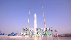 한국형발사체 누리호 발사 의의와 전망은?