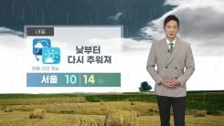 [날씨] 내일 낮부터 다시 추워져...강원 산간 첫눈