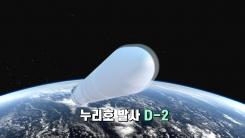 [영상] D-2 세계 7대 우주 강국으로 비상