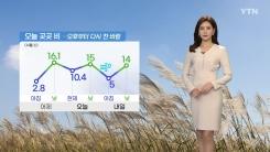 [날씨] 오늘 곳곳 비...오후부터 다시 찬바람