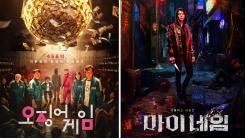 '오징어 게임' 이은 한국 드라마 열풍...'마이네임'도 전 세계 4위