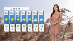 [날씨] 내일 아침 기온 '뚝'...충청·남부 내륙 안개
