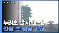 """""""수능 앞둔 수험생처럼""""...긴장·기대 속 'D-2'"""