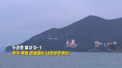 [영상] 누리호 발사 D-1 우주 독립 준비하는 나로우주센터