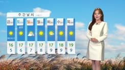 [날씨] 내일도 때 이른 가을 추위 ...내륙 곳곳 짙은 안개