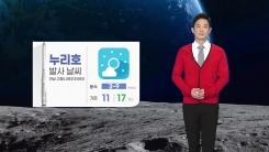 [날씨] 내일도 추위 이어져...한낮에도 쌀쌀