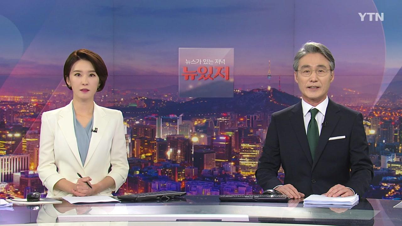 뉴스가 있는 저녁 10월 20일 19:18 ~ 20:38