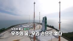 [영상] 누리호 발사 D-1 우주의 꿈, 우리 손으로 열다