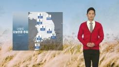 [날씨] 내일 아침도 때 이른 추위...곳곳 서리