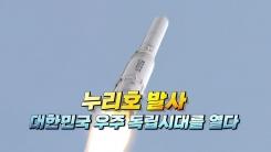 [영상] 누리호 발사...대한민국 우주 독립시대를 열다