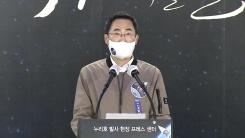"""[현장영상] """"발사시각 결정 전 종합적 검토 통해 오후 5시 누리호 발사 예정"""""""