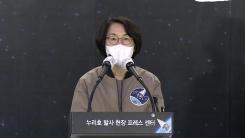 [현장영상] '절반의 성공' 누리호...위성 안착 실패 이유는?