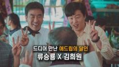 드디어 만난 '애드립의 달인' 류승룡×김희원