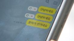 """KT 인터넷 접속 장애...""""대규모 디도스 공격"""""""