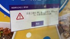 """[속보] KT """"인터넷 접속 장애 디도스 공격 원인 아닌 듯"""""""