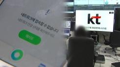 """KT 인터넷 '먹통'...""""디도스 공격 아닌 시스템 오류"""""""