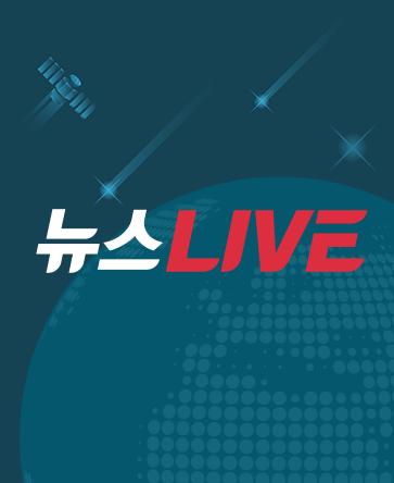 뉴스 LIVE