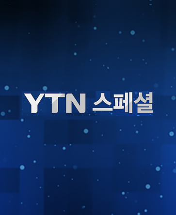 YTN 스페셜