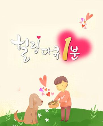 힐링다큐 1분