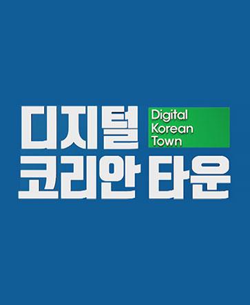 디지털 코리안 타운