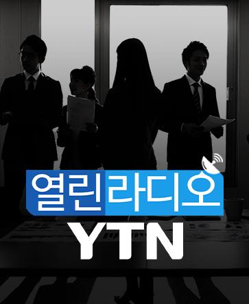 열린라디오 YTN