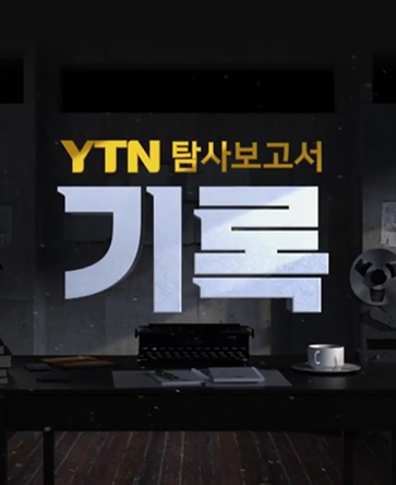 YTN 탐사보고서 기록