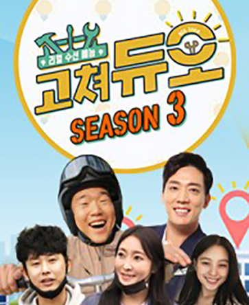리얼수선예능 고쳐듀오 시즌3