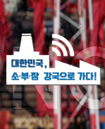 대한민국, 소부장 강국으로 가다!