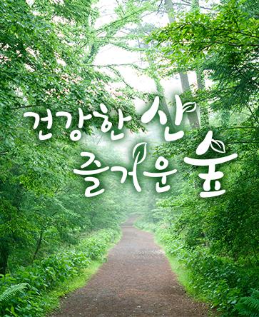 건강한 산 즐거운 숲