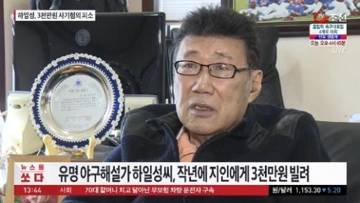"""하일성 """"아들 야구단 입단시켜줄게""""...또 사기혐의로 입건"""