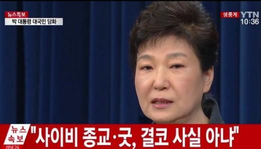 """박근혜 대통령 """"청와대 굿·사이비 종교 사실 아냐""""_이미지"""
